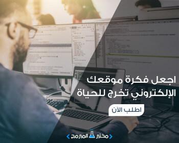 مختبر المبرمج | اجعل فكرة موقعك الإلكتروني تخرج للحياة