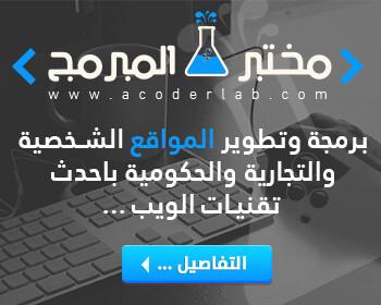 مختبر المبرمج | برمجة وتطوير المواقع الشخصية والتجارية والحكومية باحدث تقنيات الويب
